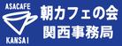 朝カフェの会@関西 事務局