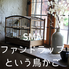 SMA・ファンドラップという鳥かご・証券ライフブログ
