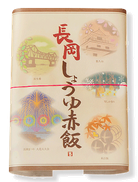 長岡しょうゆ赤飯(1合パック)