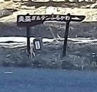 右折看板国道257国道256県道70中津川福岡田瀬下野大萱付知加子母下呂恵那日本料理和食懐石会席美菜ガルテンふるかわ古川みなみさいびさい日本食付知川裏木曽渓谷創作料理フレンチ懐石料理会席料理京料理割烹料亭高級料亭旬彩和食処和定食グルメランチ食事食事処山菜きのこ松茸鮎いにしえ街道中仙道中山道妻籠馬籠木曽路国道19号19257256昼神南木曽山口東濃花街道しずも賎母五木のやかたきりら坂下