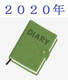 日記 2020年 イラスト