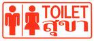 タイ文字 トイレとゴミ ステッカー