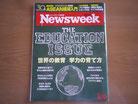 『Newsweek 2016 3・22号』