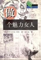 Eva Wlodarek - Mich übersieht keiner mehr (Buch - chinesisch)