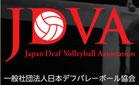 一般社団法人日本難聴者バレーボール協会