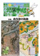 地図中心11月号(日本地図センター)の連載担当しました