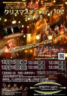 2018年12月横浜公演