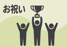 オーダーメイド横断幕.COM-戸谷染料商店-横断幕-実績例ほか-デザインサンプル-お祝い・祝・インターハイ出場・全国大会出場