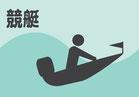 オーダーメイド横断幕.COM-戸谷染料商店-横断幕・応援幕・幕-実績例ほか-デザインサンプル-競艇