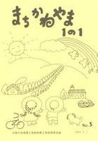 まちかねやま1-1 第5号(84.3.1 発行)
