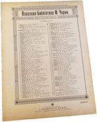 Два ригодона и Тамбурин, Рамо, старинные ноты для фортепиано