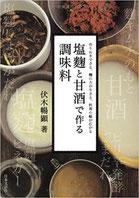 塩麹と甘酒で作る調味料/著;伏木暢顕
