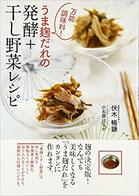 発酵+干し野菜レシピ/著;伏木暢顕