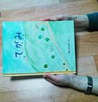 1冊の絵本を創作してみるコース(初めての絵本完成)