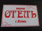 Logo des Mini Hotels in Kem