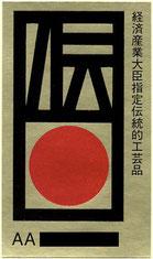 経済産業大臣指定伝統的工芸品