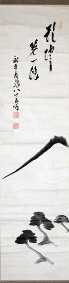 乾坤第一峰(東川寺所蔵)