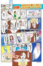 NPO法人キュアサルコーマ様 広告漫画 作成
