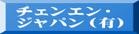 チェンエン・ジャパン(有)
