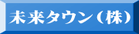 未来タウン(株)