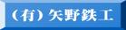 (有)矢野鉄工