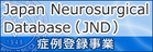 JND症例登録