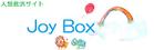 joy boxオフィシャル