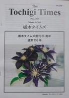栃木タイムズ 創刊25周年 通算250号