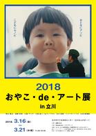 おやこdeアート展 2018 in 立川