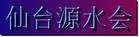 岩魚釣クラブ、仙台源水会ロゴ