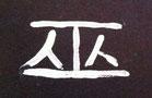 Kanji für miko