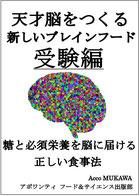 天才脳をつくる新しいブレインフード受験編 アポワンティ Acco MUKAWA