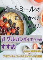 オートミールの正しい食べ方選び方 βグルカンダイエットのすすめ アポワンティ Acco MUKAWA