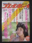 週刊プレイボーイ 1986(昭和61)年10月28日号