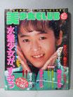 美少女CLUB 1990(平成2)年7月号