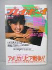 週刊プレイボーイ 1986(昭和61)年5月6日号