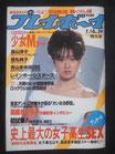 週刊プレイボーイ 1984(昭和59)年7月10日号