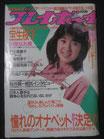 週刊プレイボーイ 1986(昭和61)年7月8日号