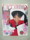 美少女CLUB 1987(昭和62)年2月号          中原由里子 鮎川美琴 篁友紀子 泉由美子 立原夕香