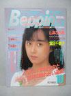 ベッピン Beppin No.15 1985年10月号