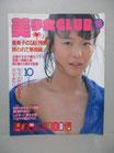 美少女CLUB 1986(昭和61)年10月号 創刊号         古村比呂 早川愛美 星野さゆり 河口りか 南田サキ 相原久美