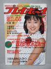 週刊プレイボーイ 1986(昭和61)年7月15日号