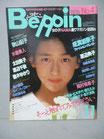 ベッピン Beppin No.17 1984年11月号