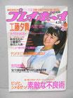 週刊プレイボーイ 1986(昭和61)年4月22日号