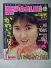 美少女CLUB 1990(平成2)年5月号