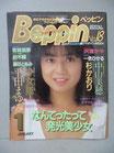 ベッピン Beppin No.18 1986年1月号