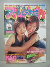 ブルメイトDX スクールビデオ大全 2001年3月号増刊 VOL.2
