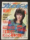 週刊プレイボーイ 1984(昭和59)年2月28日号