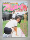 ブルメイトDX 総集編 2001年6月号増刊 VOL.3