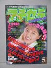 経年感あり)プチセラTYPHOON  1994年5月